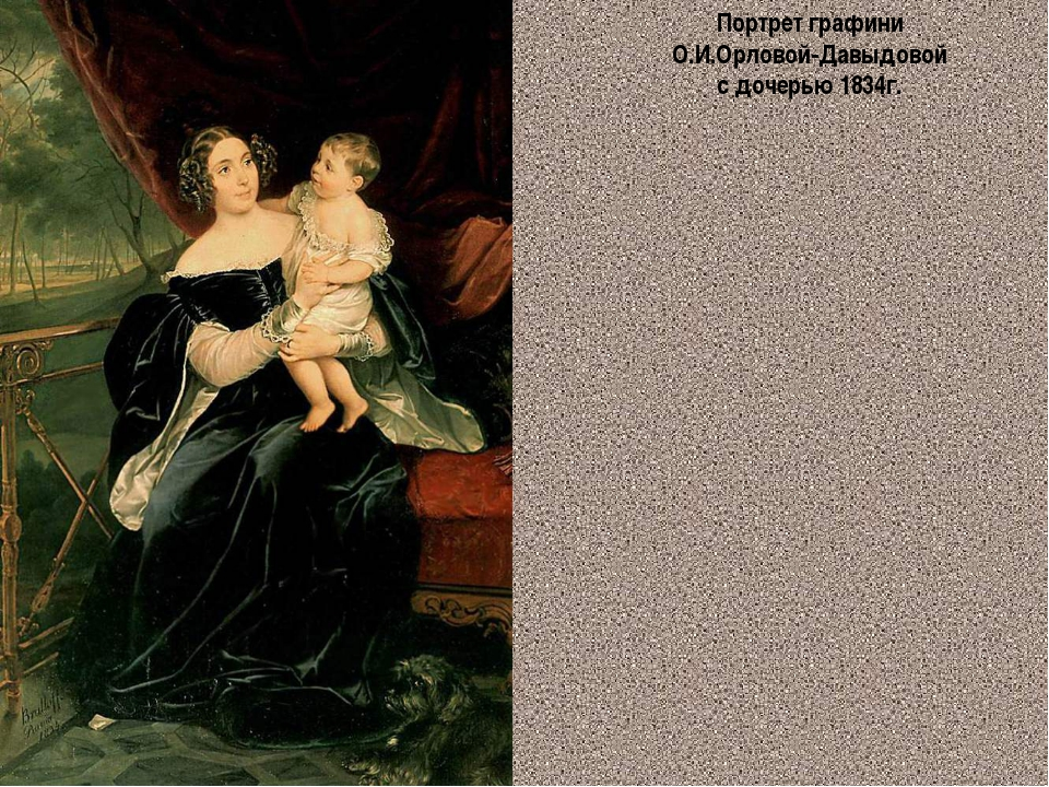 Портрет графини О.И.Орловой-Давыдовой с дочерью 1834г.