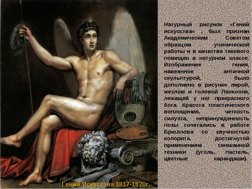 Гений Искусства 1817-1820г. Натурный рисунок «Гений искусства» , был признан...