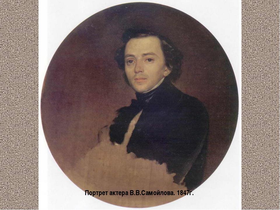 Портрет актера В.В.Самойлова. 1847г.
