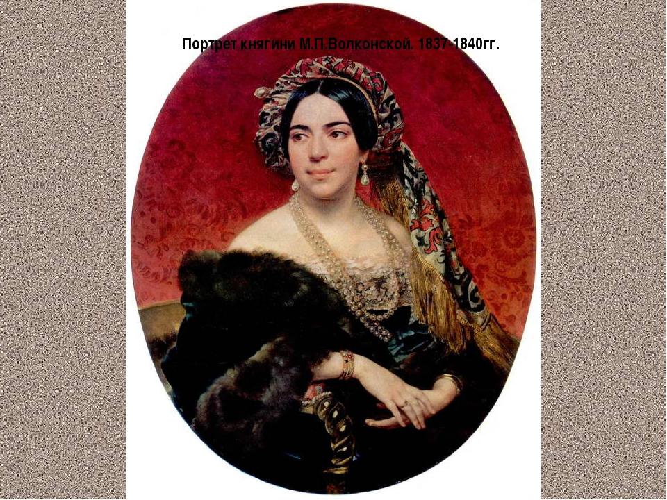 Портрет княгини М.П.Волконской. 1837-1840гг.