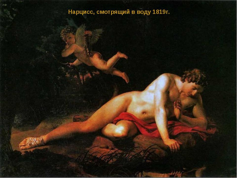 Нарцисс, смотрящий в воду 1819г.