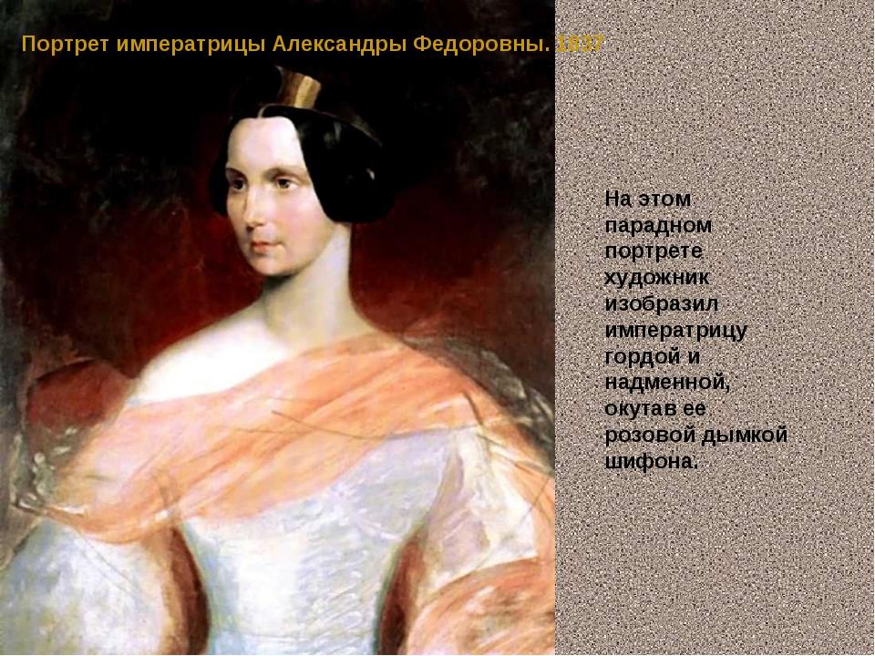 Портрет императрицы Александры Федоровны. 1837 На этом парадном портрете худо...