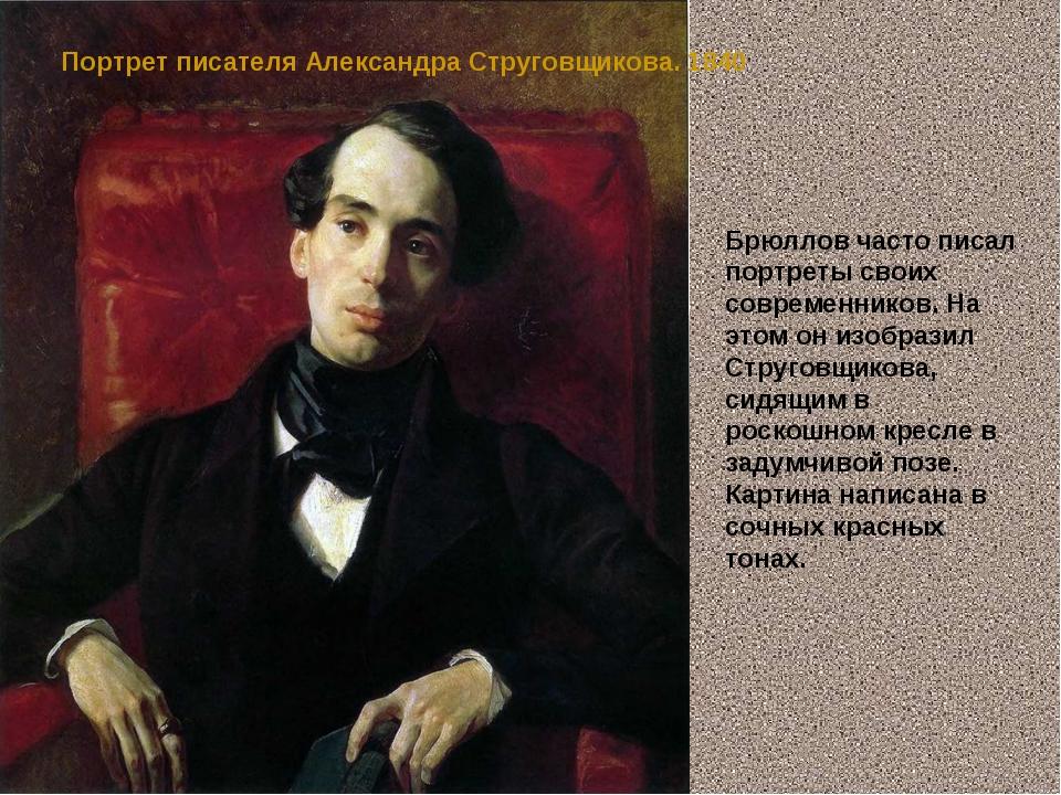 Портрет писателя Александра Струговщикова. 1840 Брюллов часто писал портреты...