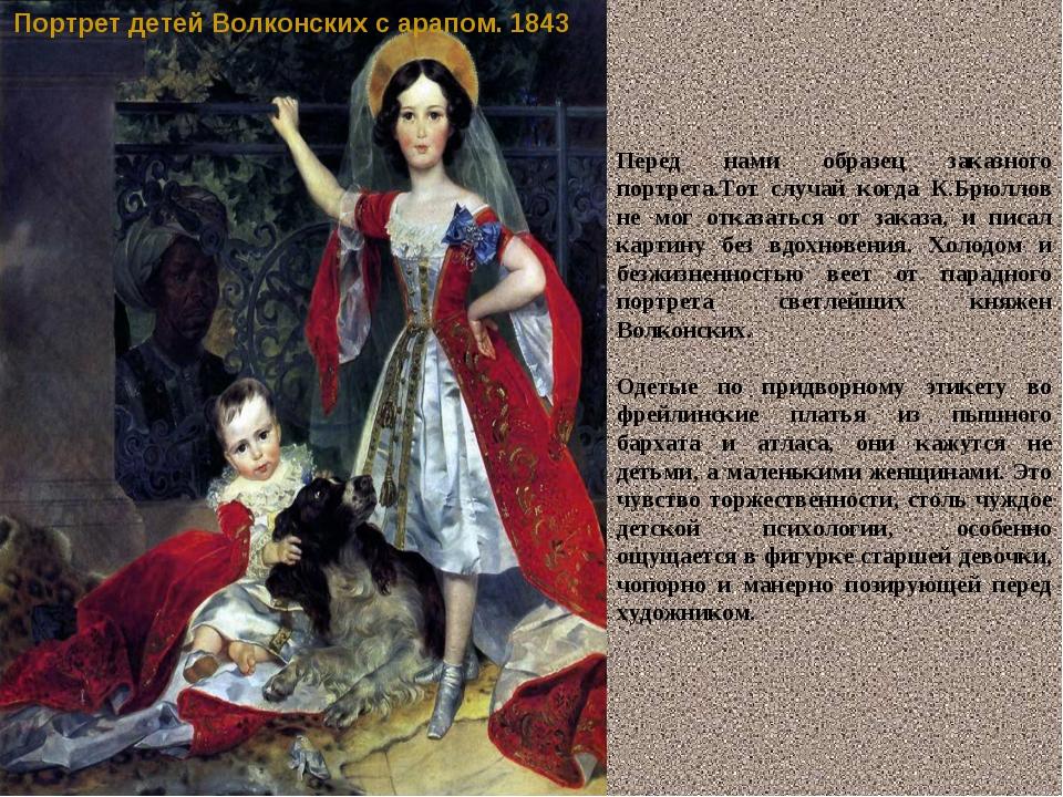 Портрет детей Волконских с арапом. 1843 Перед нами образец заказного портрета...