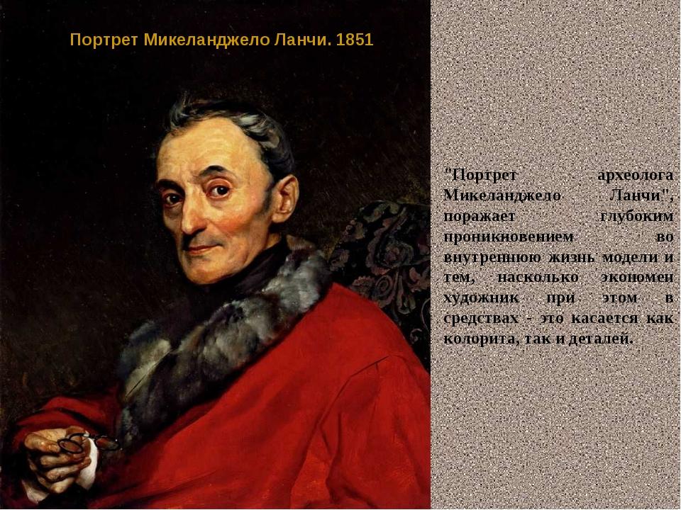 """Портрет Микеланджело Ланчи. 1851 """"Портрет археолога Микеланджело Ланчи"""", пора..."""