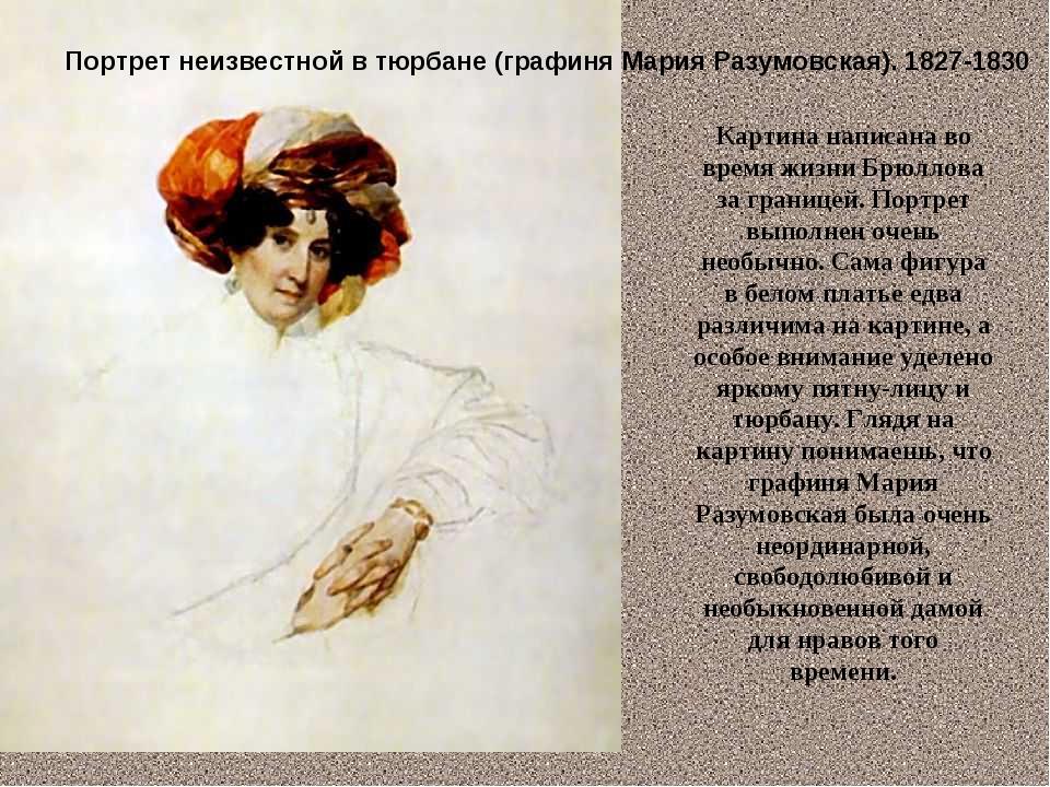 Портрет неизвестной в тюрбане (графиня Мария Разумовская). 1827-1830 Картина...