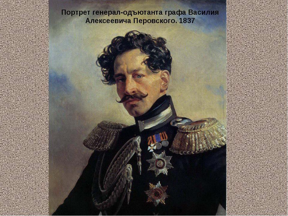 Портрет генерал-одъютанта графа Василия Алексеевича Перовского. 1837