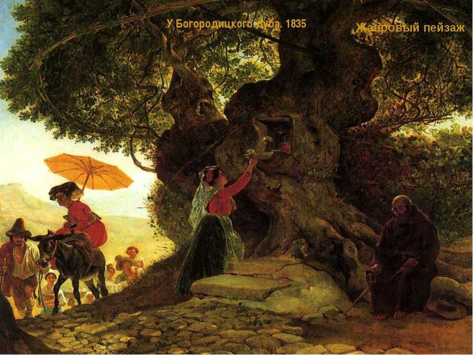 У Богородицкого дуба. 1835 Жанровый пейзаж