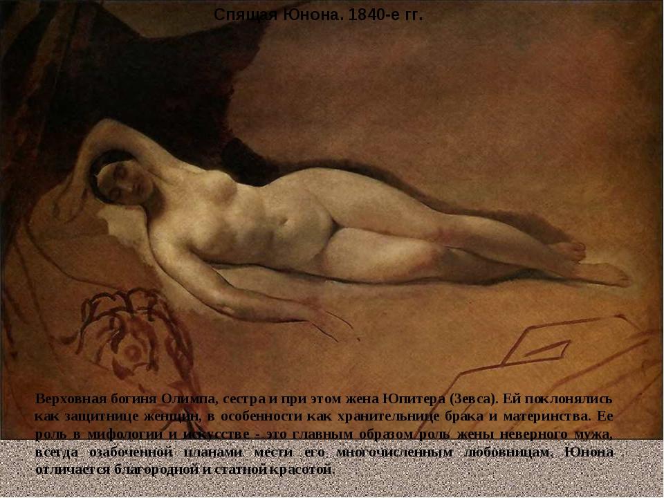 Спящая Юнона. 1840-е гг. Верховная богиня Олимпа, сестра и при этом жена Юпит...