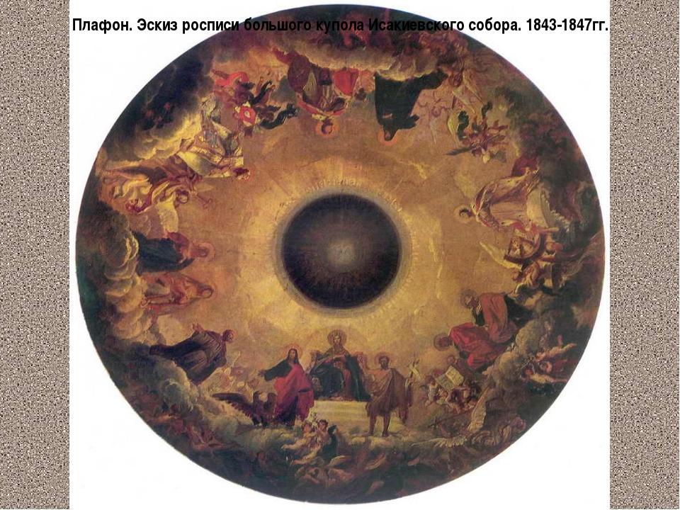 Плафон. Эскиз росписи большого купола Исакиевского собора. 1843-1847гг.