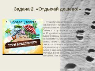 Задача 2. «Отдыхай дешево!» Туристическая фирма «Мечты сбываются» предлагает