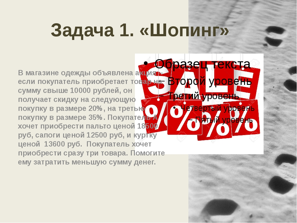 Задача 1. «Шопинг» В магазине одежды объявлена акция – если покупатель приобр...