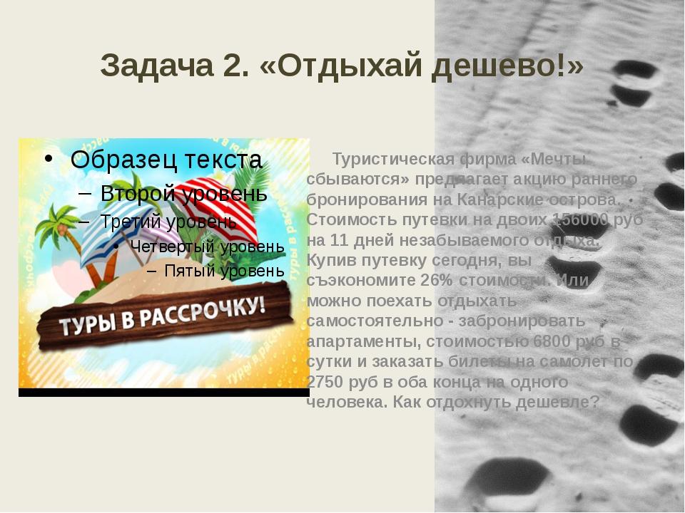 Задача 2. «Отдыхай дешево!» Туристическая фирма «Мечты сбываются» предлагает...