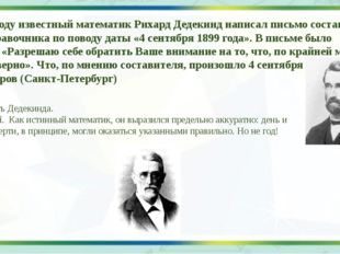2. В 1904 году известный математик Рихард Дедекинд написал письмо составителю
