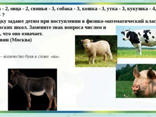 4. Корова - 2, овца - 2, свинья - 3, собака - 3, кошка - 3, утка - 3, кукушка