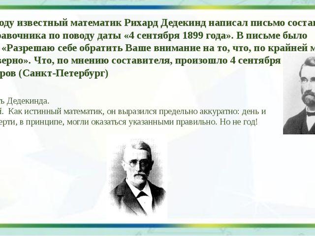 2. В 1904 году известный математик Рихард Дедекинд написал письмо составителю...