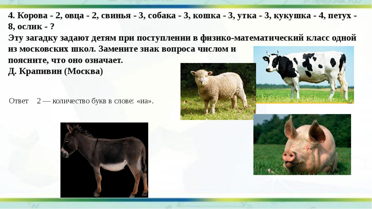 4. Корова - 2, овца - 2, свинья - 3, собака - 3, кошка - 3, утка - 3, кукушка...