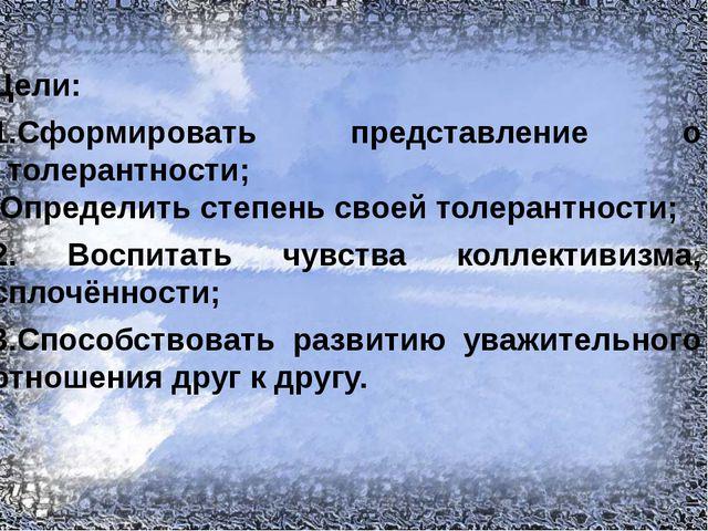 Цели: Сформировать представление о толерантности; Определить степень своей т...