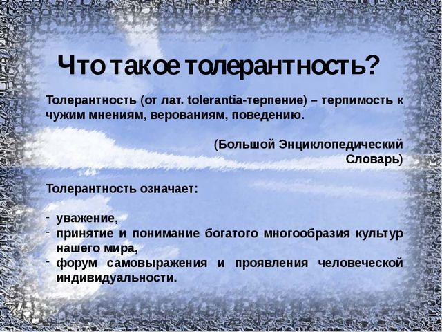Что такое толерантность? Толерантность (от лат. tolerantia-терпение) – терпи...