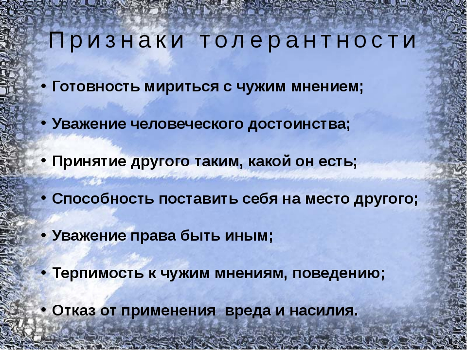 Признаки толерантности Готовность мириться с чужим мнением; Уважение человеч...