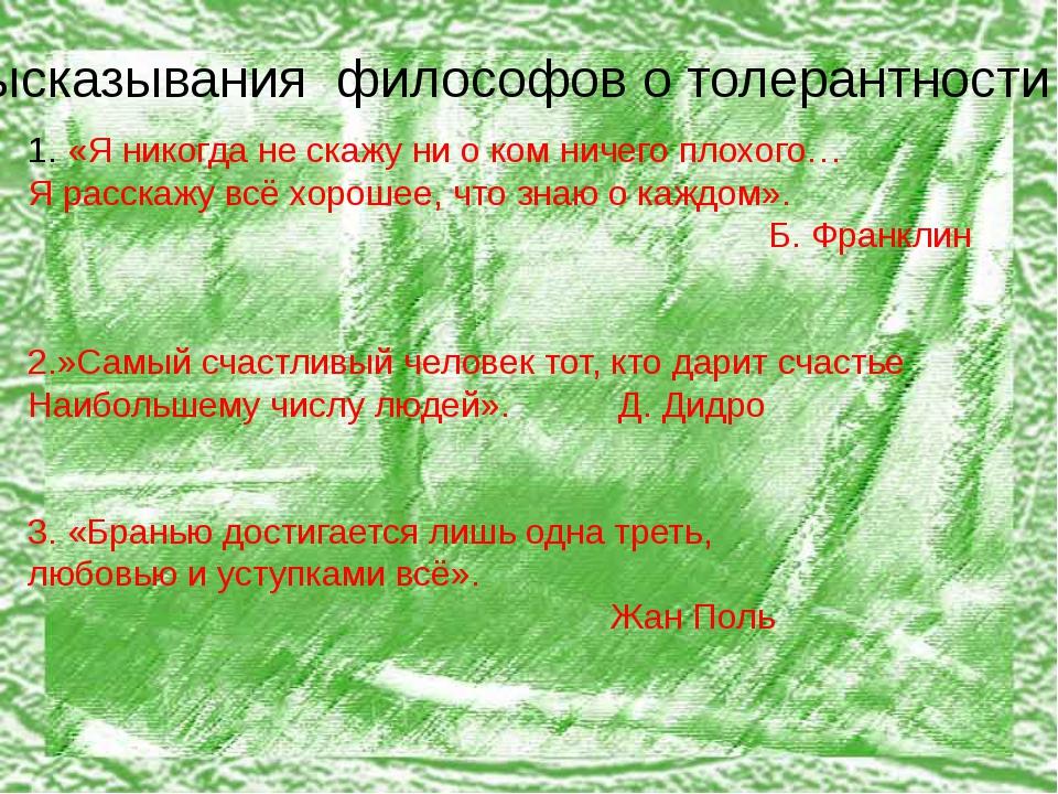 Высказывания философов о толерантности «Я никогда не скажу ни о ком ничего пл...