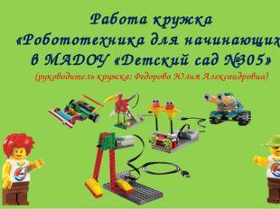 Работа кружка «Робототехника для начинающих в МАДОУ «Детский сад №305» (руков