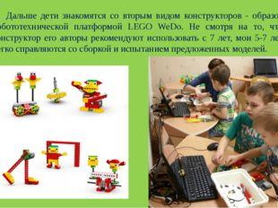 Дальше дети знакомятся со вторым видом конструкторов - образовательной робото