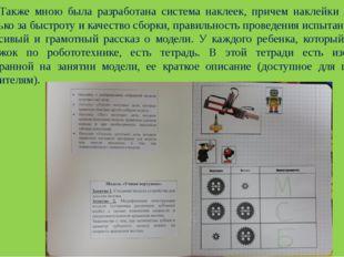 Также мною была разработана система наклеек, причем наклейки даются не только