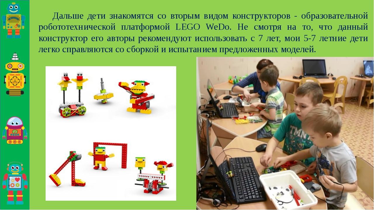 Дальше дети знакомятся со вторым видом конструкторов - образовательной робото...