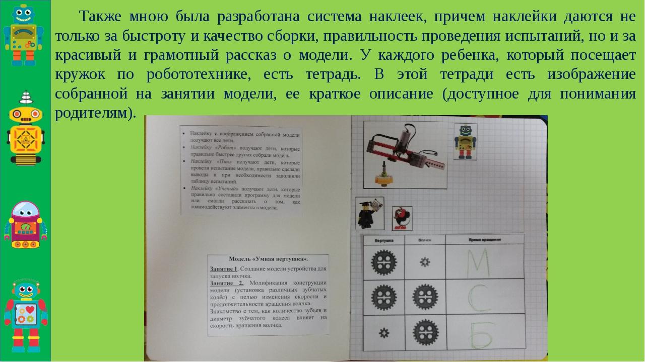 Также мною была разработана система наклеек, причем наклейки даются не только...