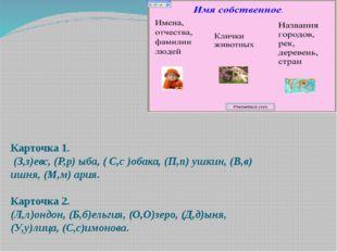 Карточка 1. (З,з)евс, (Р,р) ыба, ( С,с )обака, (П,п) ушкин, (В,в) ишня, (М,м