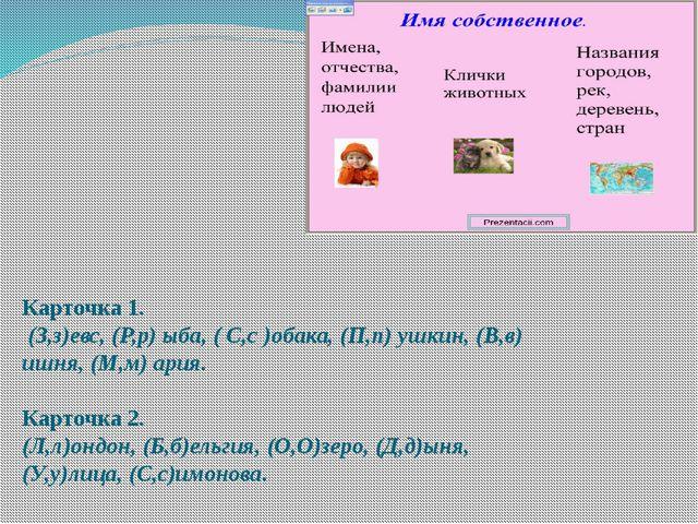 Карточка 1. (З,з)евс, (Р,р) ыба, ( С,с )обака, (П,п) ушкин, (В,в) ишня, (М,м...