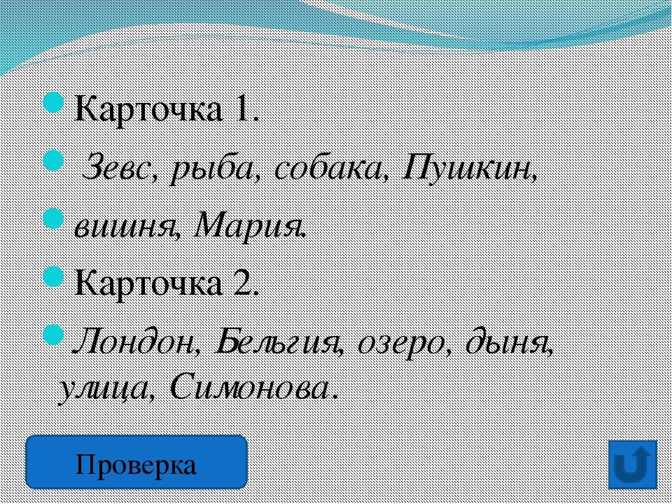 Карточка 1. Зевс, рыба, собака, Пушкин, вишня, Мария. Карточка 2. Лондон, Бел...