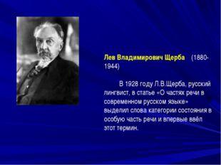 Лев Владимирович Щерба (1880-1944) В 1928 году Л.В.Щерба, русский лингвист, в