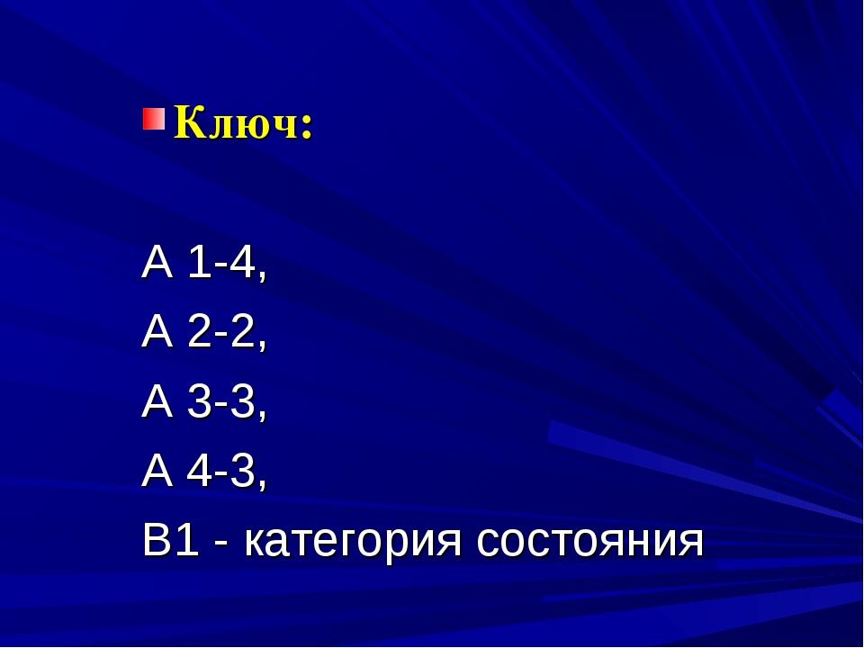 Ключ: А 1-4, А 2-2, А 3-3, А 4-3, В1 - категория состояния