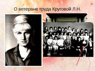 О ветеране труда Круговой Л.Н.