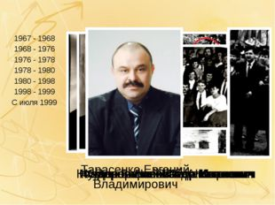 1967 - 1968 1968 - 1976 1976 - 1978 1978 - 1980 1980 - 1998 1998 - 1999 Новос