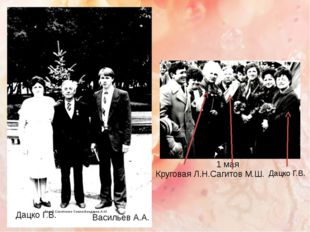 Дацко Г.В. Васильев А.А. Герой Советского Союза Бондарев А.М. 1 мая Дацко Г.В