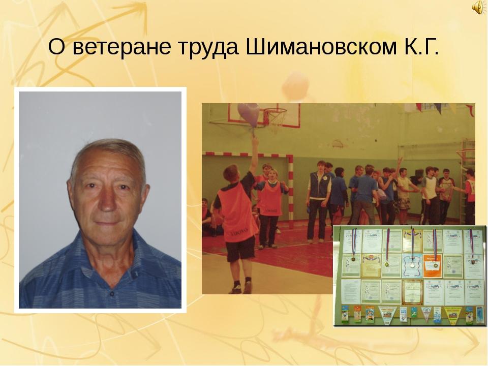 О ветеране труда Шимановском К.Г.
