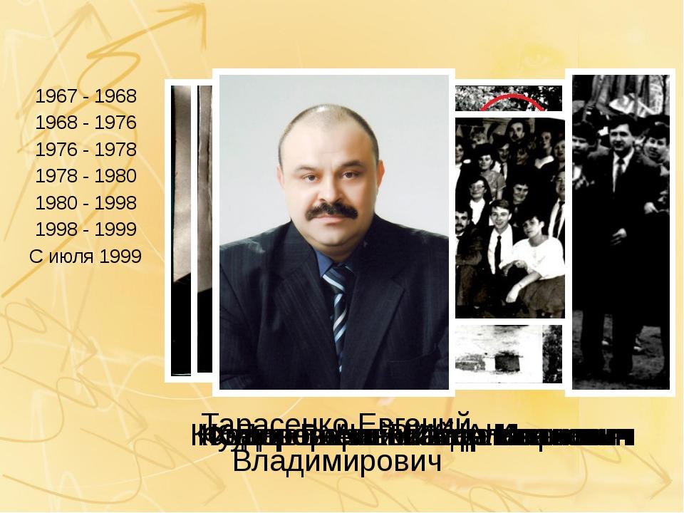 1967 - 1968 1968 - 1976 1976 - 1978 1978 - 1980 1980 - 1998 1998 - 1999 Новос...
