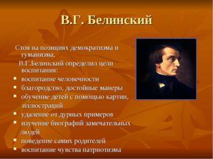 Стоя на позициях демократизма и гуманизма, В.Г.Белинский определил цели восп