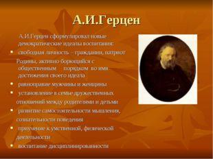 А.И.Герцен сформулировал новые демократические идеалы воспитания: свободная