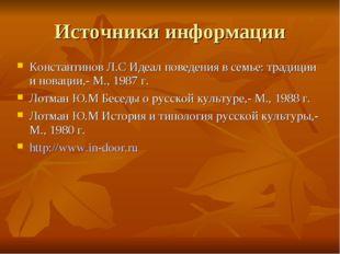 Источники информации Константинов Л.С Идеал поведения в семье: традиции и нов