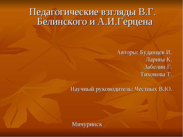 Педагогические взгляды В.Г. Белинского и А.И.Герцена Авторы: Буданцев И. Лар...