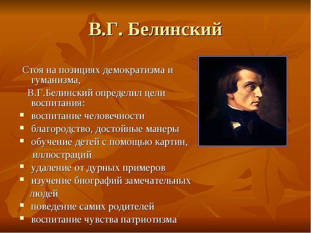 Стоя на позициях демократизма и гуманизма, В.Г.Белинский определил цели восп...