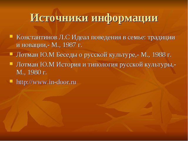Источники информации Константинов Л.С Идеал поведения в семье: традиции и нов...