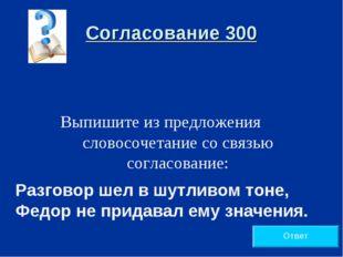 Согласование 300 Выпишите из предложения словосочетание со связью согласовани