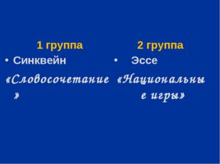 1 группа Синквейн «Словосочетание» 2 группа Эссе «Национальные игры»