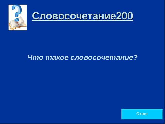 Словосочетание200 Что такое словосочетание?