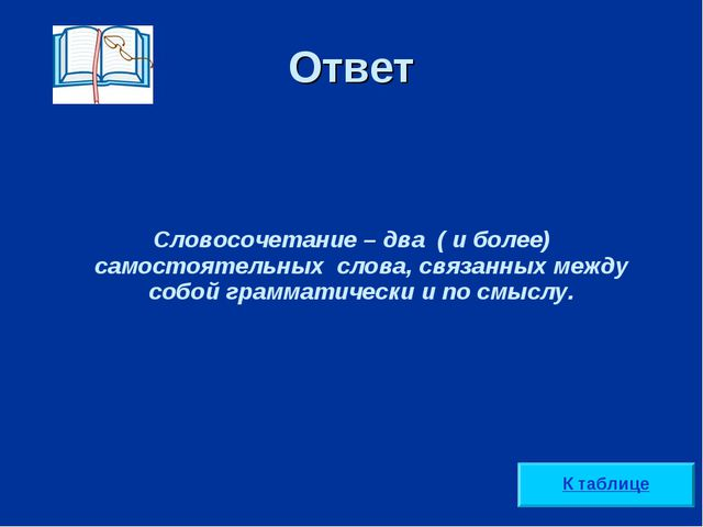 Ответ Словосочетание – два ( и более) самостоятельных слова, связанных между...